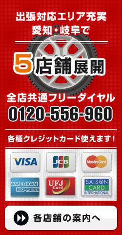 出張対応エリア充実 愛知・岐阜で5店舗展開 各店舗の案内へ 全店共通フリーダイヤル0120-556-960 クレジットカード使用可能