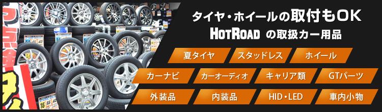 タイヤ・ホイールの取付もOK!ホットロードの取扱カー用品