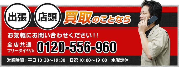 出張/店頭/買取のことならお気軽にお問い合わせください!!営業時間 : 平日 10:30~19:30 日祝 10:00~19:00 水曜定休