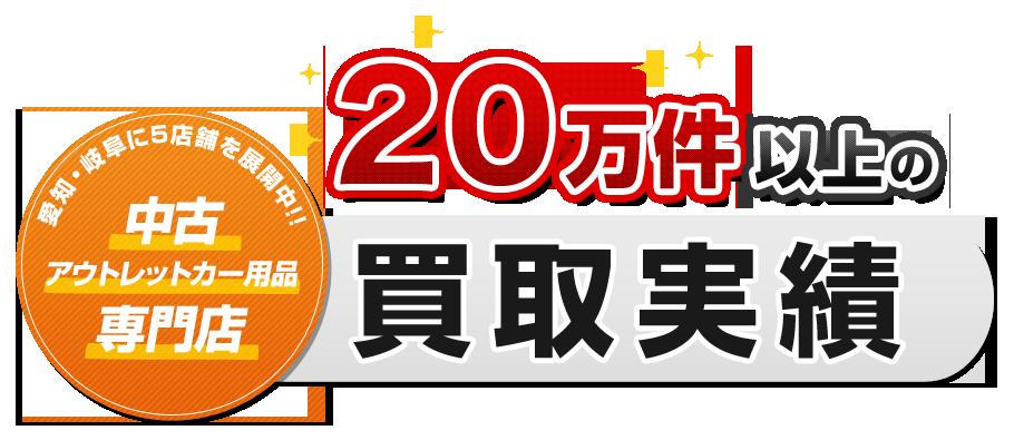 愛知・岐阜に5店舗を展開中!!中古アウトレットカー用品専門店 20万件以上の買取実績