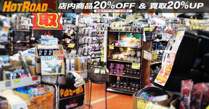 何と!!全商品20%引き!!大特価セールします!! 長久手店