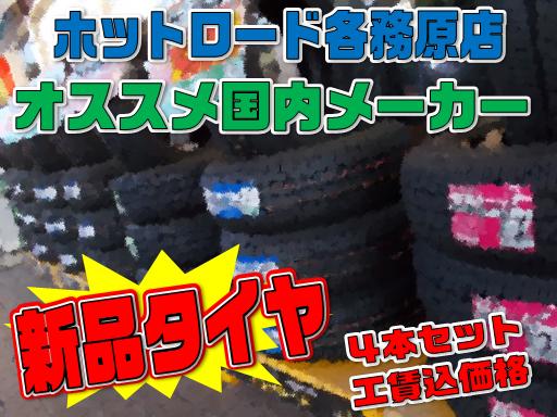 【新品】国内メーカー 165/50R15 4本セット 工賃込価格