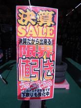 激安最大5万円引き!!決算SALE開催開始!!  長久手店