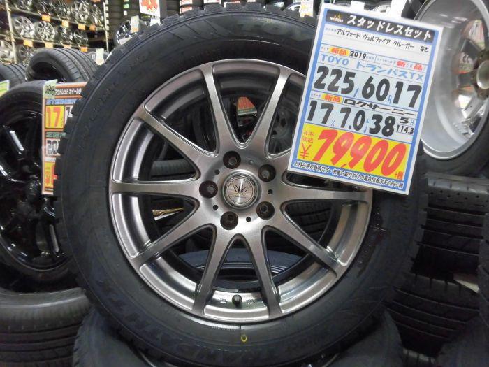 トーヨー トランパスTX  225/60r17 中古アルミセット