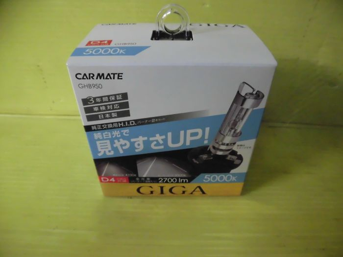 カーメイト GIGA  D4R/S 5000K GHB950 新品