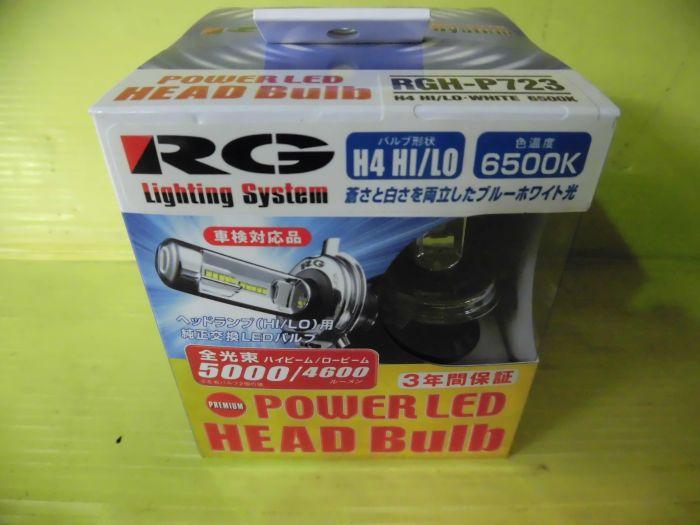 RG  レーシングギア RGH-P723   H4 LEDバーナー