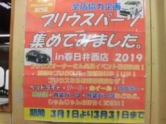 春日井西店 イベント告知