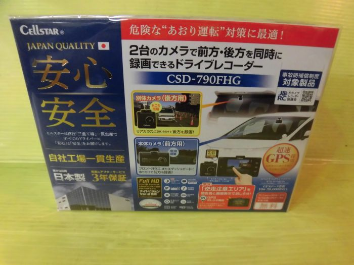 セルスター ドラレコ CSD-790FHG 新品 安すぎる