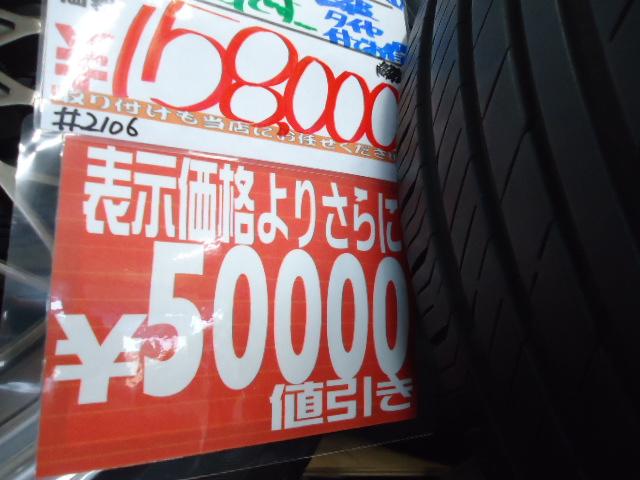 最大5万円引き!! 在庫入れ替えセール!!