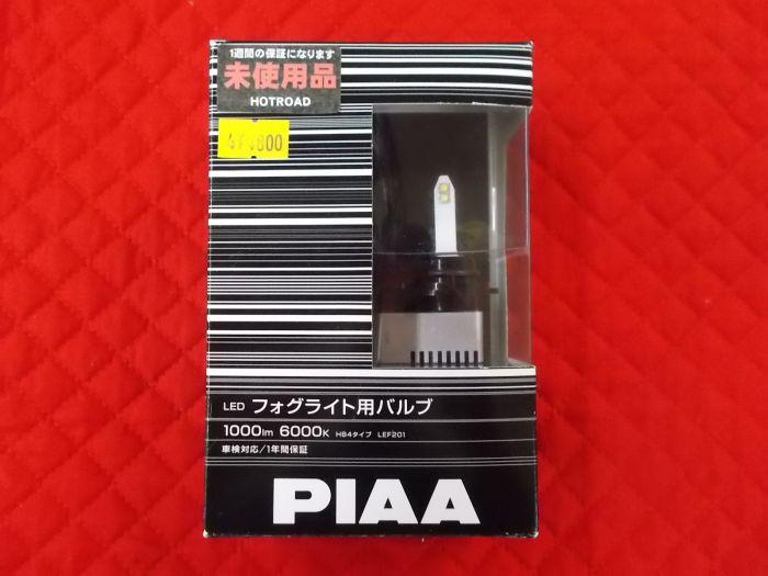 未使用品 PIAA HB4 LEDフォグ用バルブ