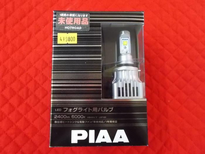 未使用品 PIAA HB4 LEDフォグライト用バルブ