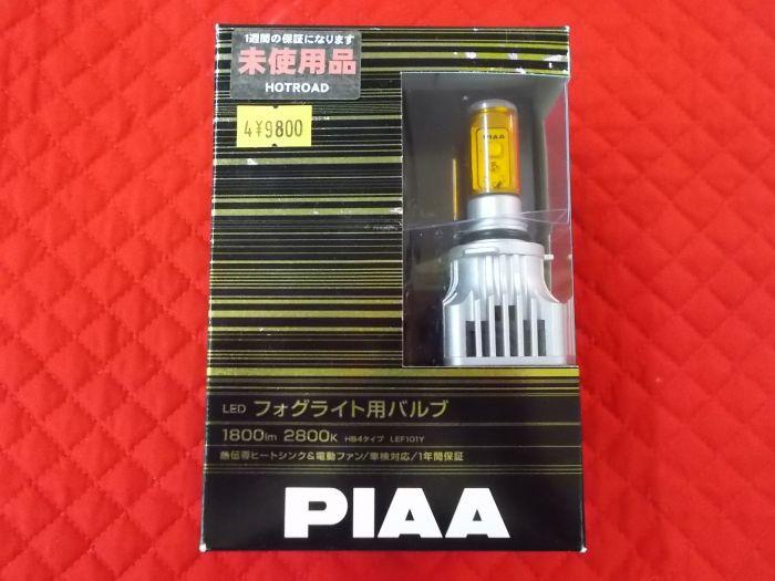 未使用品 PIAA LED フォグライト用バルブ HB4