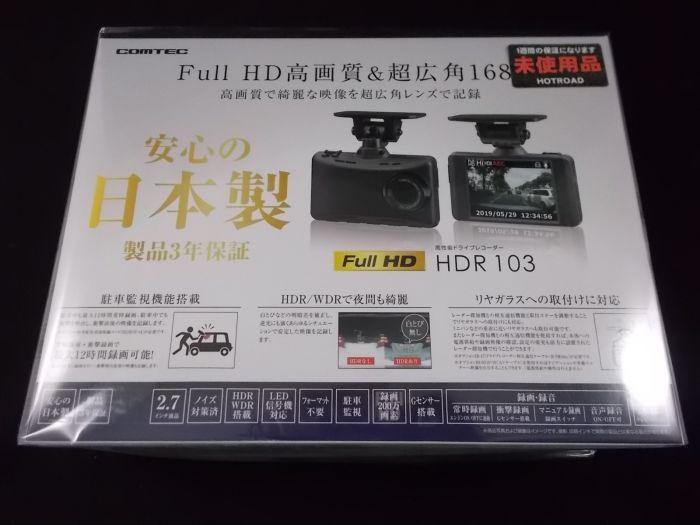 【新品】COMTEC コムテック ドライブレコーダー HDR103