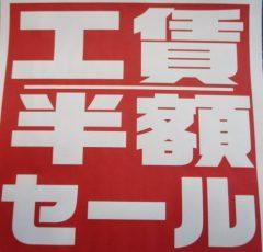 長久手店も工賃半額セール東郷店に便乗してやっちゃいます!!