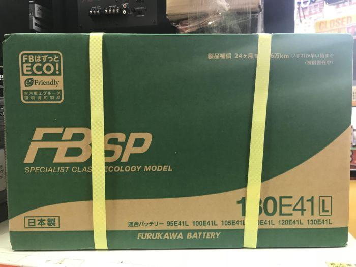 FURUKAWA BATTERY 業務用バッテリー 130E41L