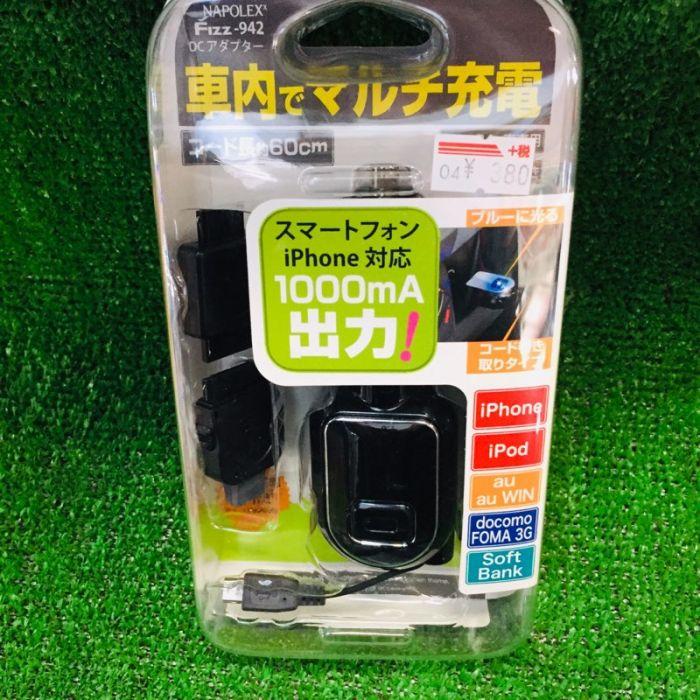 ガラケーの充電に!Flzz-942 マルチ充電器