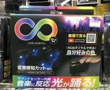 みっぱら店☆新商品入荷!