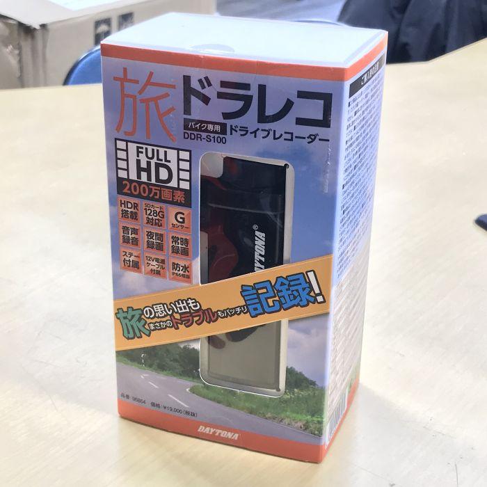 デイトナ バイク用 旅ドラレコ DDR-S100 限定1台特価! 長久手店