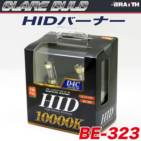 HIDバーナー HIDバルブ D4C 10000K D4S/D4R兼用 35W 車検非対応 蒼白光色 車/ブレイス BE-323