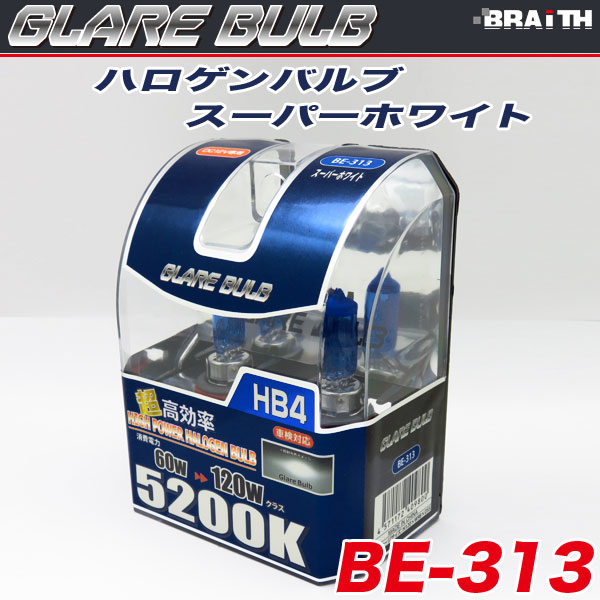 ハロゲンバルブ HB4 5200K スーパーホワイト 車検対応 120Wクラス 車/ブレイス BE-313