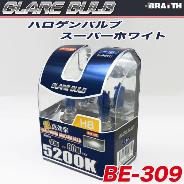 ハロゲンバルブ H8 5200K スーパーホワイト 車検対応 80Wクラス 車/ブレイス BE-309