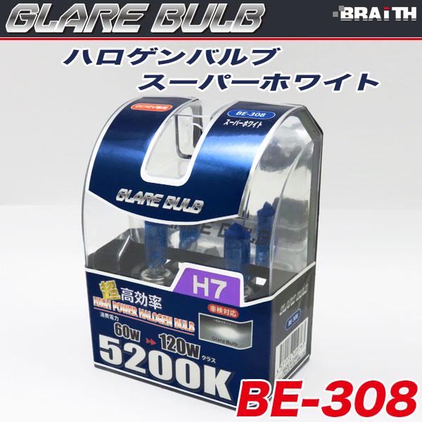 ハロゲンバルブ H7 5200K スーパーホワイト 車検対応 120Wクラス 車/ブレイス BE-308
