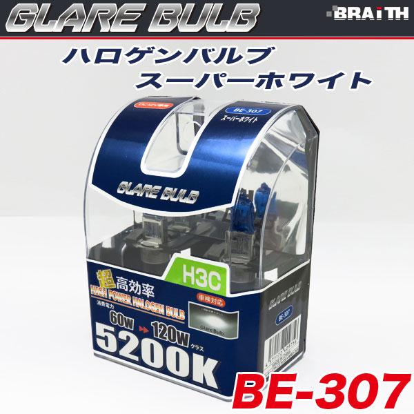 ハロゲンバルブ H3C 5200K スーパーホワイト 車検対応 120Wクラス 車/ブレイス BE-307