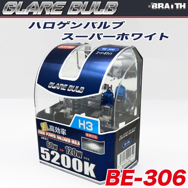 ハロゲンバルブ H3 5200K スーパーホワイト 車検対応 120Wクラス 車/ブレイス BE-306