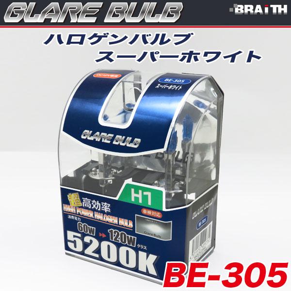 ハロゲンバルブ H1 5200K スーパーホワイト 車検対応 120Wクラス 車/ブレイス BE-305