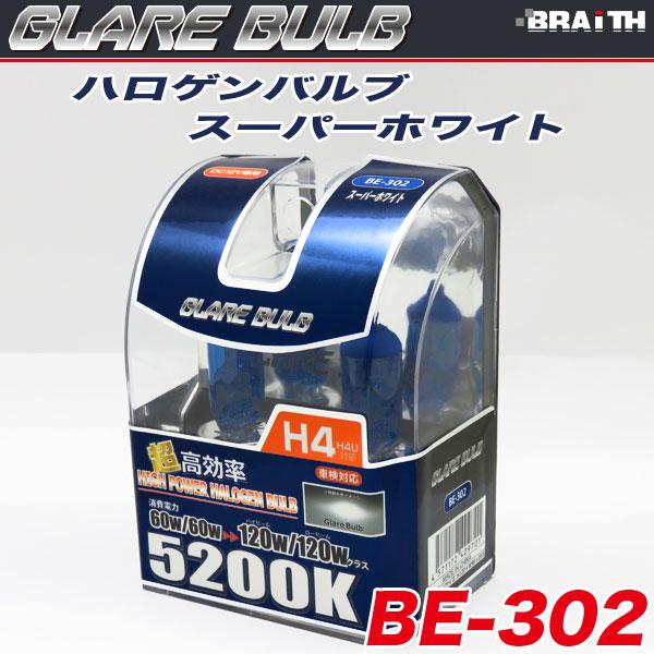 ハロゲンバルブ H4 5200K スーパーホワイト 車検対応 120W/120Wクラス 車/ブレイス BE-302