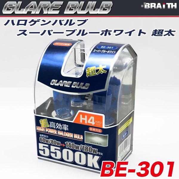 ハロゲンバルブ H4 5500K スーパーブルーホワイト 超太 車検対応 140W/180Wクラス 車/ブレイス BE-301