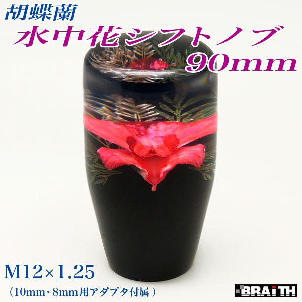 ブレイス:水中花シフトノブ クリスタル シフトノブ 胡蝶蘭 本物のランの花入り レッド 90mm/AF-160