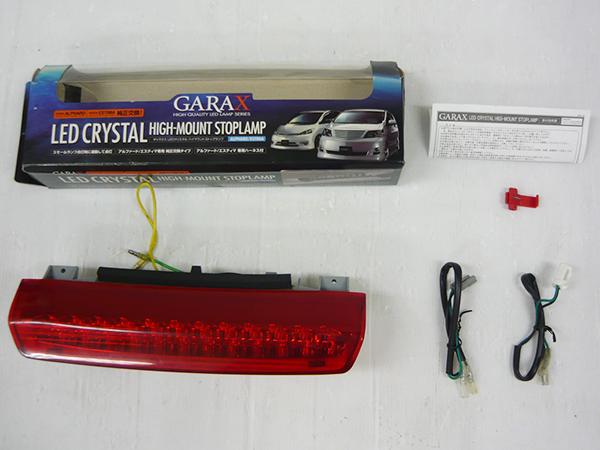 トヨタ 10系アルファード 30系40系エスティマ GARAX LEDクリスタルハイマウントストップランプギャラクス MNH-10・ANH-10W ACR/MCR30/40W