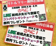 みっぱら店☆リトルツリー券配布&LINE@