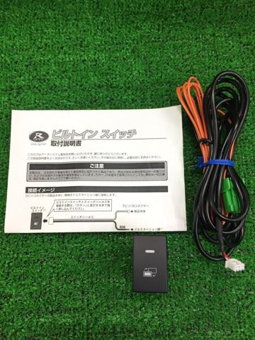データシステム ビルトインスイッチ TSW010