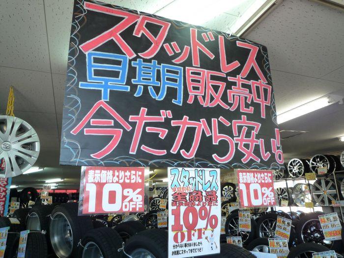 今が買いどき!! 東郷店