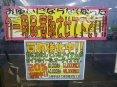 買取20%増額!! 東郷店