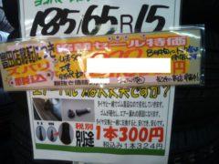 豊田店に協賛セール開催!!  ホットロード東郷店