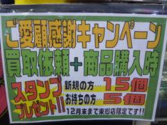 ご愛顧キャンペーン実施中!! ホットロード東郷店