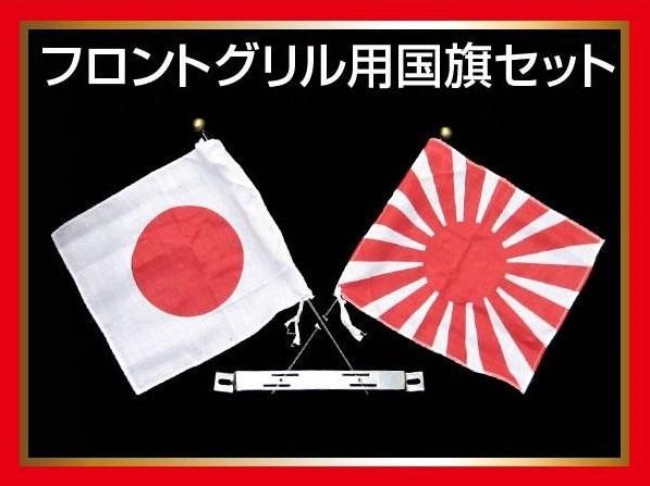 【新品】国旗セット アルファ DS-06 フロントグリル取付け