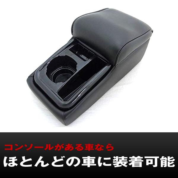 アームレスト コンソールボックス ほとんどの車種に取付可能CO-5