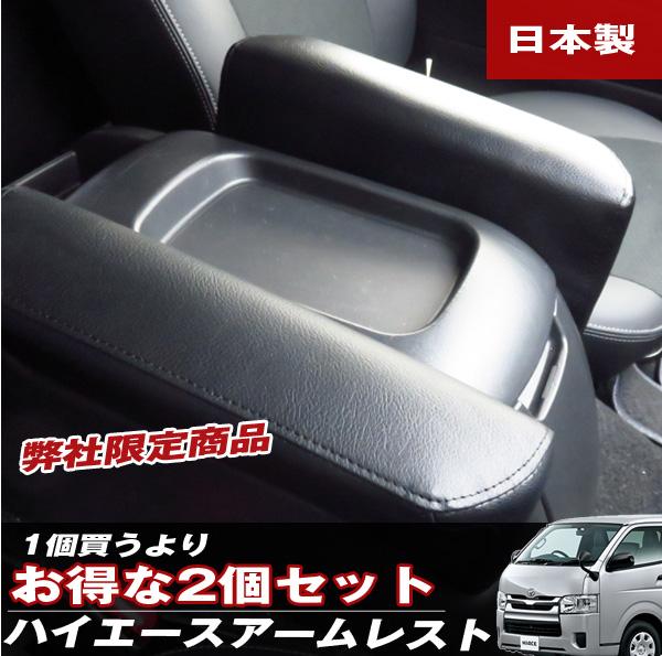2個セット ハイエース アームレスト 肘かけ 日本製 巧工房 BHA-10