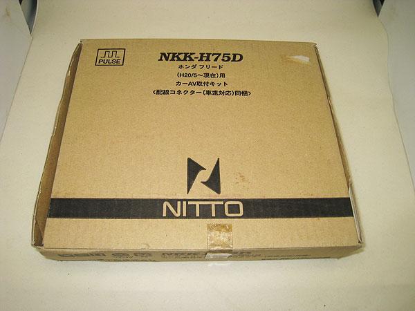 未使用 日東工業 ホンダ フリード スパイク オーディオレス車 カーAV取付キット NKK-H75D