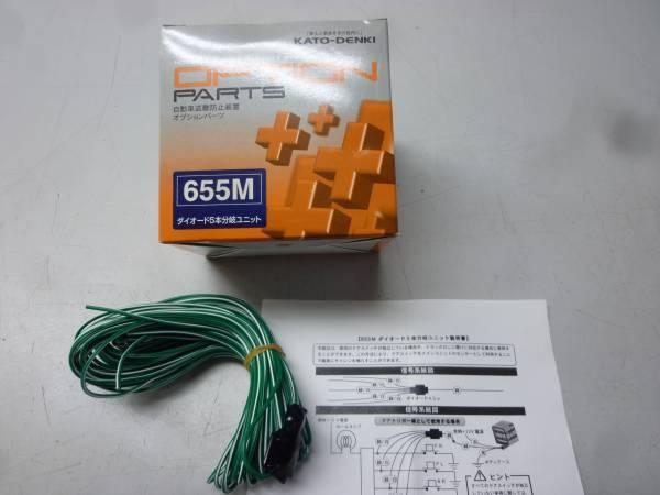 KATO-DENKI 加藤電機 655M ダイオード5本分岐ユニット 未使用