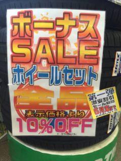 タイヤホイールキャンペーン東郷店