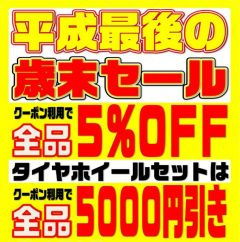 みっぱら店☆LINEおともだち限定!歳末セール!